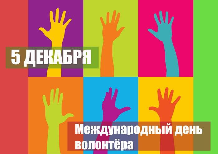 Поздравление с днем добровольцев